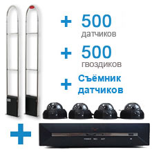 Противокражная система - акция - очень низкие цены, купить дешево комплект для защиты от краж в магазине ut202